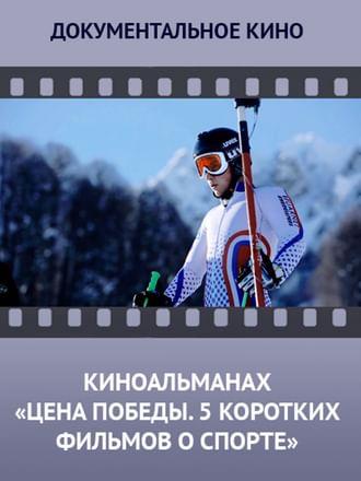 Киноальманах. Цена победы. 5 коротких фильмов о спорте