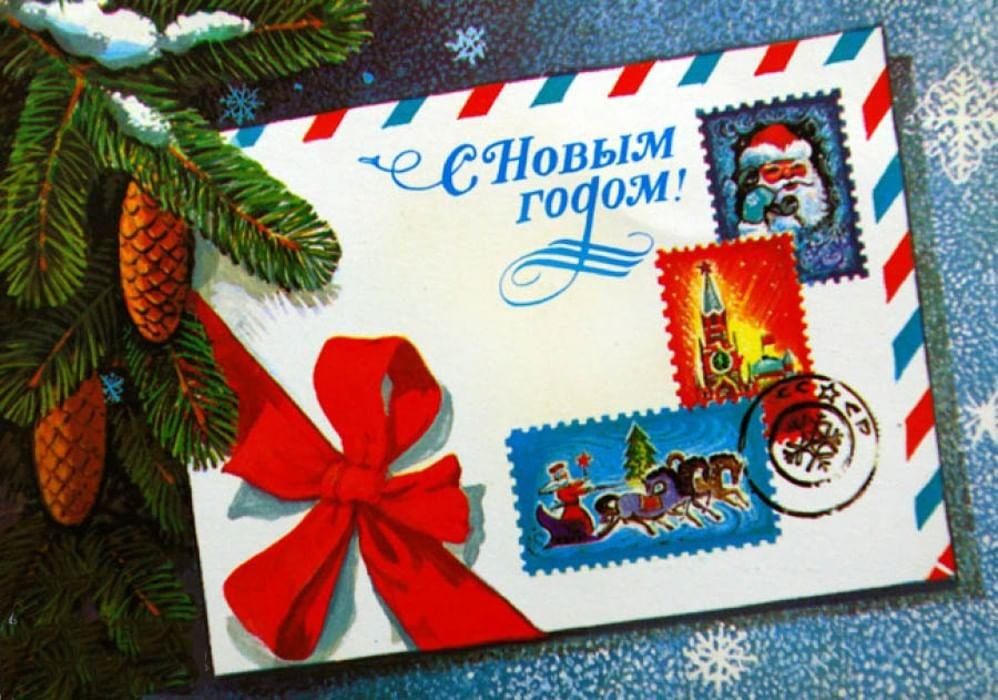 Новогодняя открытка в почте, днем