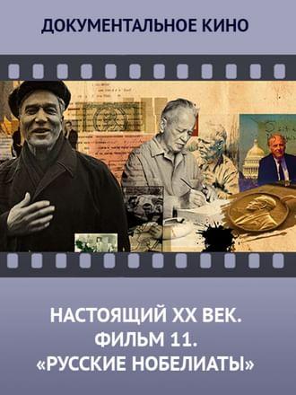 Настоящий ХХ век. Фильм 11 «Русские нобелиаты»