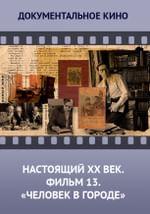 Настоящий ХХ век. Фильм 13 «Человек в городе»