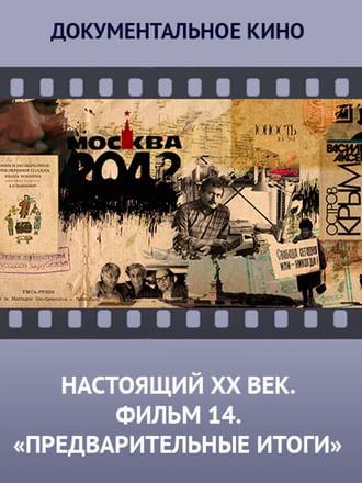 Настоящий ХХ век. Фильм 14 «Предварительные итоги»