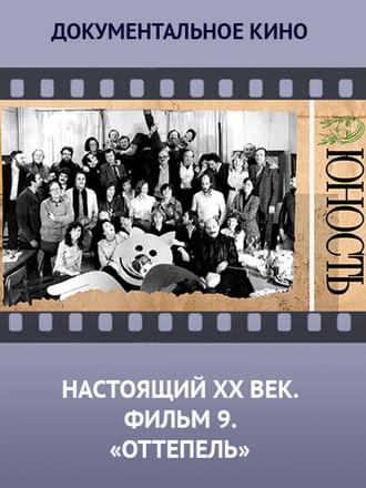 Настоящий ХХ век. Фильм 9. Оттепель