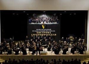 Костромской губернский симфонический оркестр под управлением Павла Герштейна