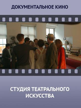 Студия театрального искусства