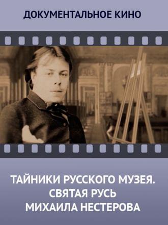 Тайники Русского музея. Святая Русь Михаила Нестерова