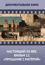 Настоящий ХХ век. Фильм 12 «Прощание с Матёрой»