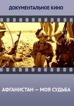 Афганистан – моя судьба