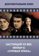 Настоящий ХХ век. Фильм 8. Суровая эпоха
