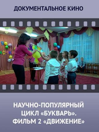 Научно-популярный цикл БУКВАРЬ. Фильм 2. Движение.