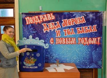 Акция «Поздравь Деда Мороза и Тол Бабая с Новым годом!»