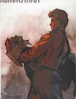 «Коммунист»