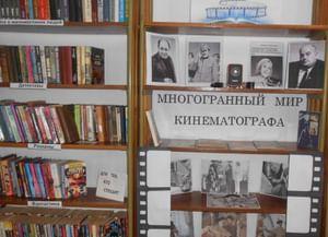 Низинновская сельская библиотека