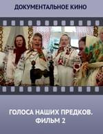 Голоса наших предков. Фильм 2