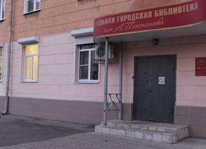 Центральная городская библиотека им. А. П. Платонова (Абонемент)
