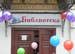 Слободская городская библиотекаим. А.Грина (Отдел обслуживания)