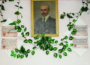 Библиотека-филиал № 4 им. М. М. Коцюбинского