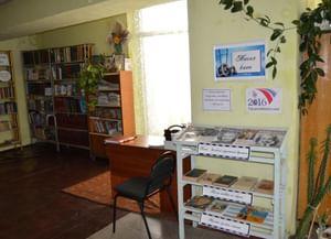 Пожарская сельская библиотека-филиал № 11
