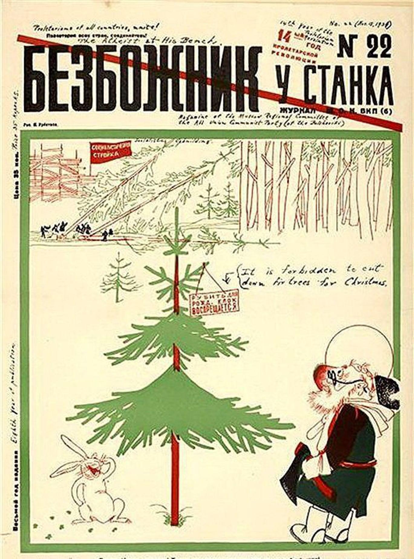 Рождество в Стране Советов. Галерея 2