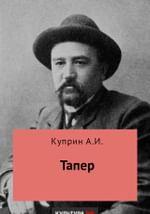 Тапер