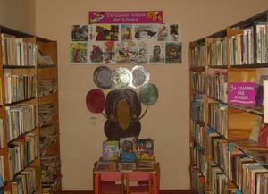 Хвощеватоский библиотечный филиал № 20