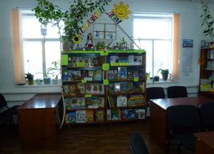 Городская библиотека-филиал № 23 г. Зеленодольска