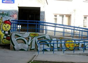 Городская детско-юношеская библиотека г. Апатиты