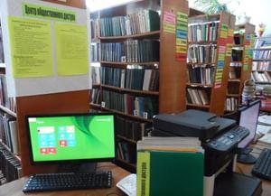 Байновская библиотека-сектор № 1