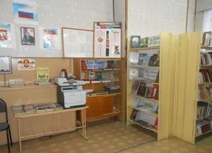 Агро-Пустынская сельская библиотека