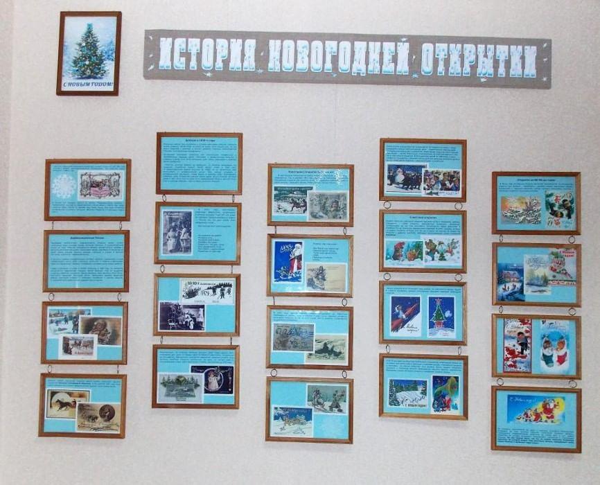 Новогодние открытки выставка