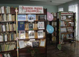 Турлатовская сельская библиотека