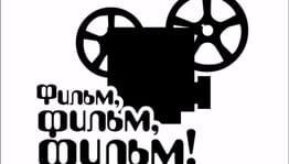 Кино про кино
