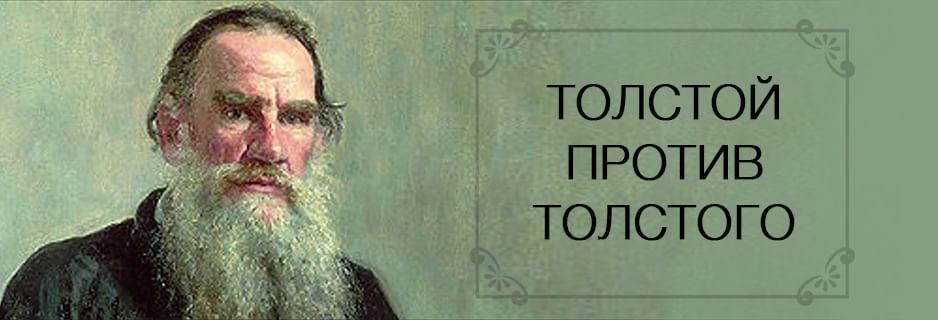 Тест. Толстой против Толстого