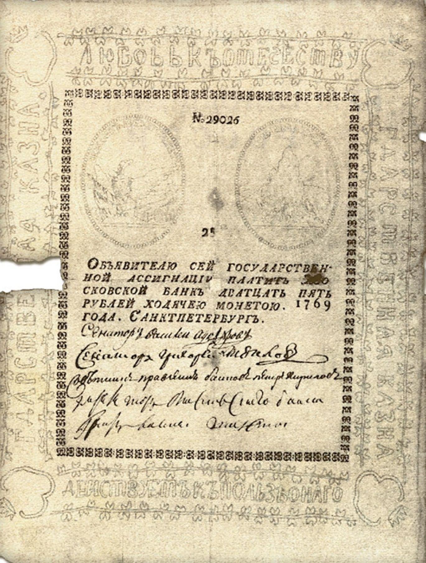 Как бумаги стали ценными: художественная история банкнот. Галерея 1. Недостатки аскетического дизайна