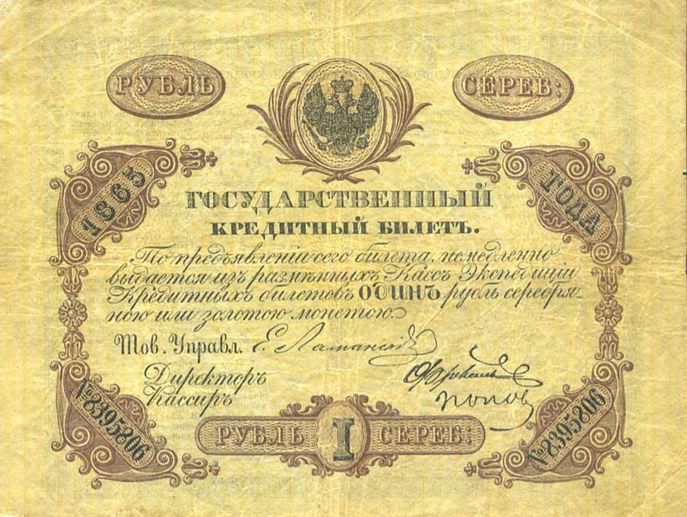 Как бумаги стали ценными: художественная история банкнот. Галерея 2. Узоры в качестве защиты