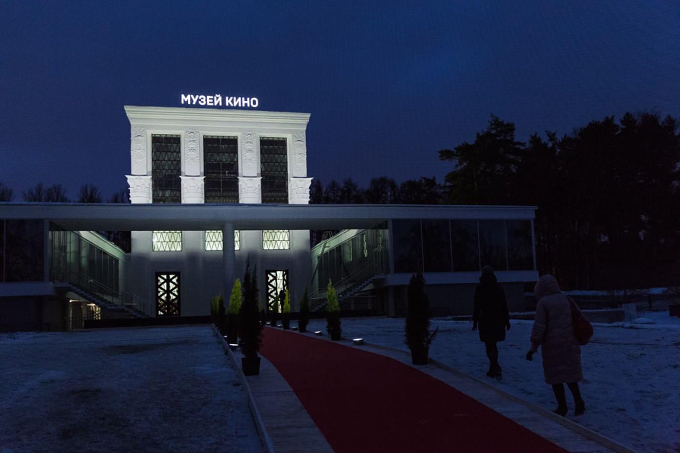 Открытие Государственного центрального Музея кино на ВДНХ.