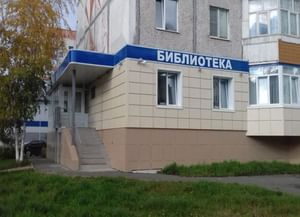 Городская библиотека № 16 г. Сургута