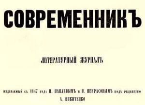 Современники золотого века русской литературы