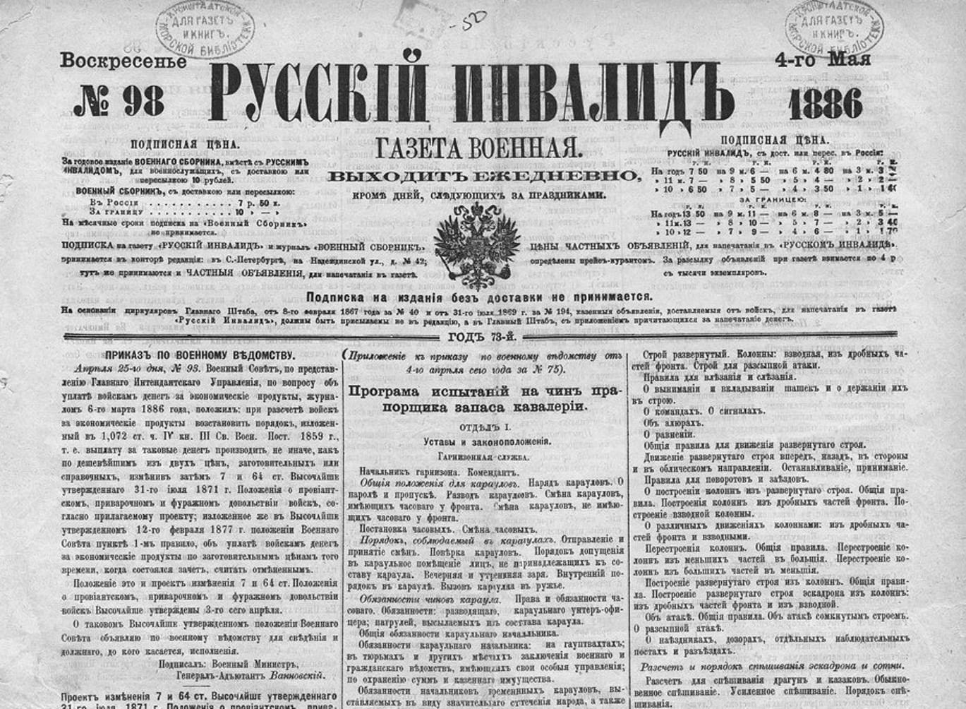 От «Ведомостей» до «Дамского журнала». Галерея 6. Русский инвалид