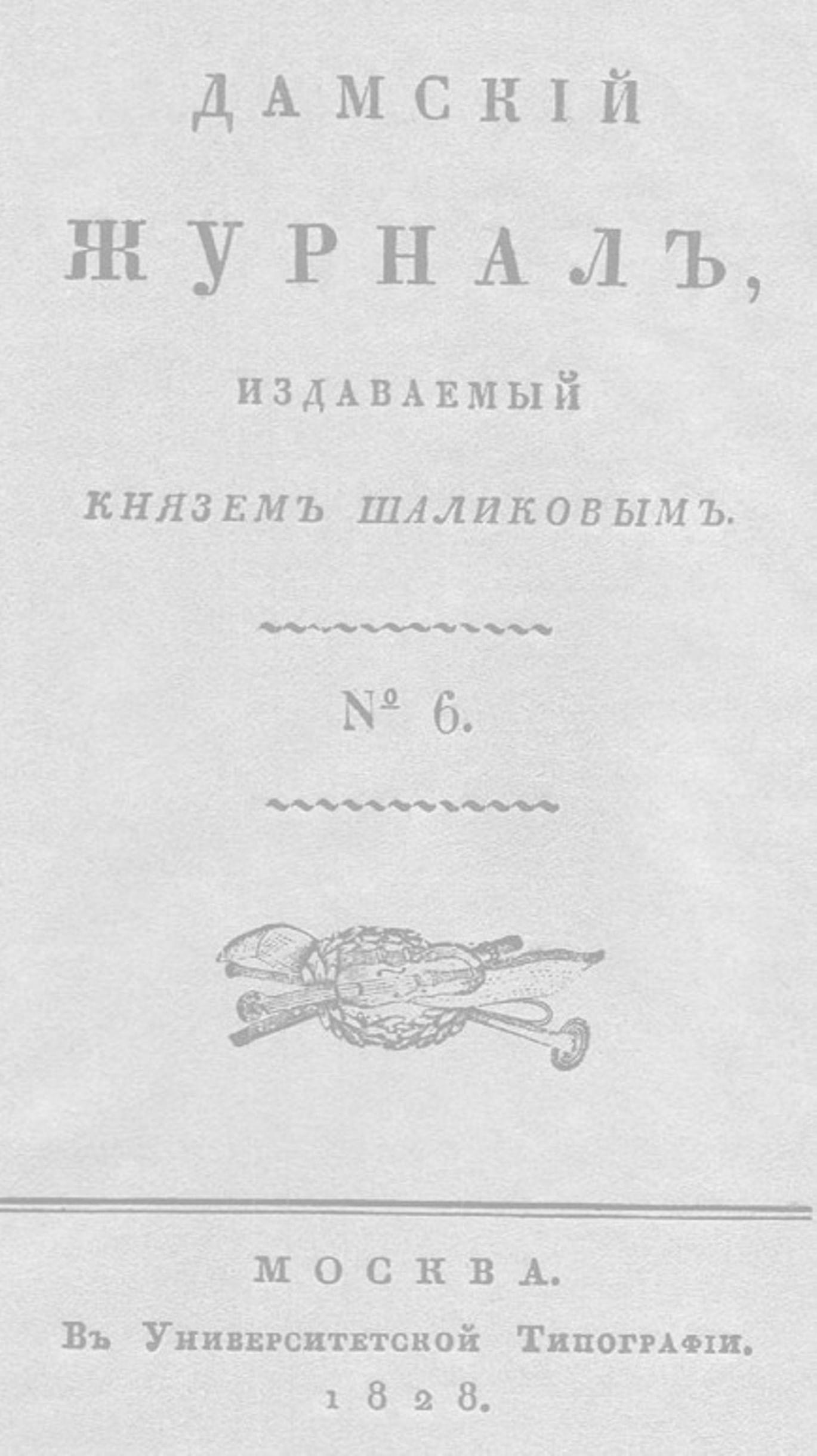 От «Ведомостей» до «Дамского журнала». Галерея 8. Дамский журнал