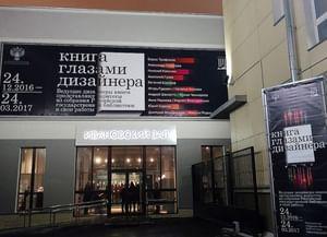 Ивановский выставочный зал Российской государственной библиотеки