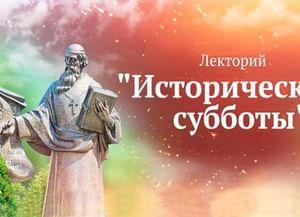 «Исторические субботы» в ГИМе