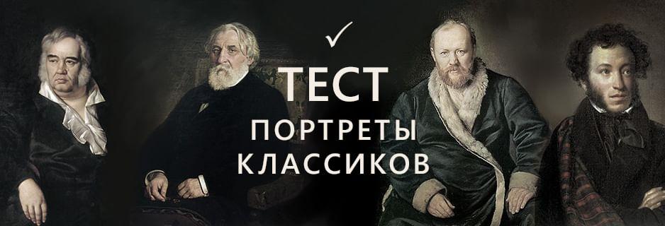 Тест. Портреты классиков
