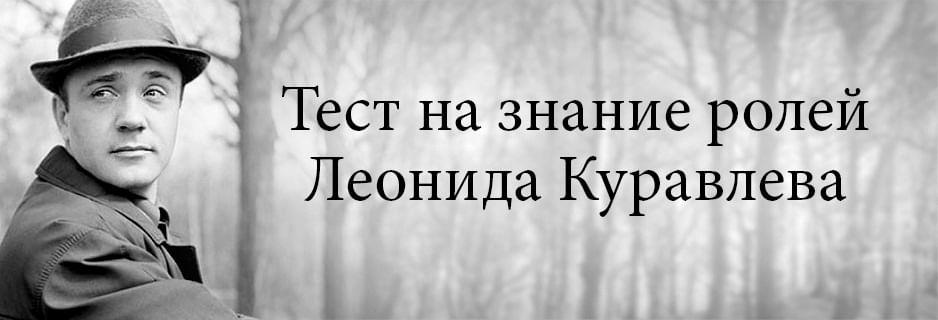 Тест на знание ролей Леонида Куравлева