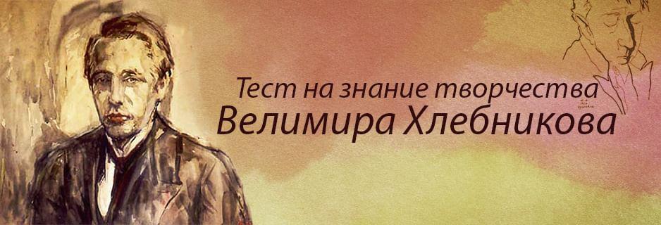 Тест на знание творчества Велимира Хлебникова