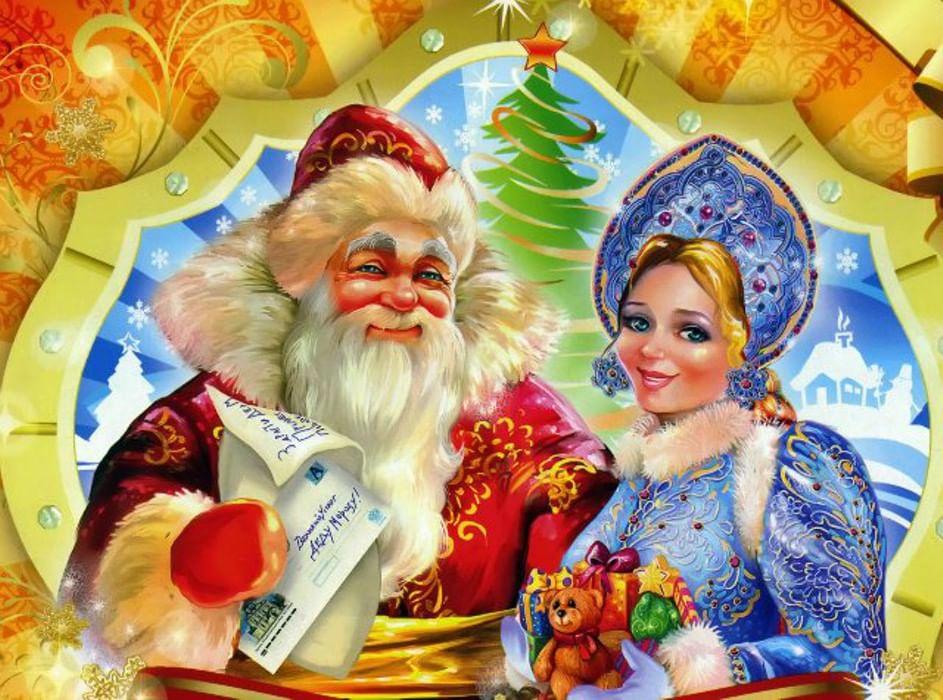 Открытка с новым годом с дедом морозом и снегурочкой, примирительные