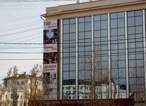 Государственная филармония Республики Саха (Якутия) им. Г. М. Кривошапко