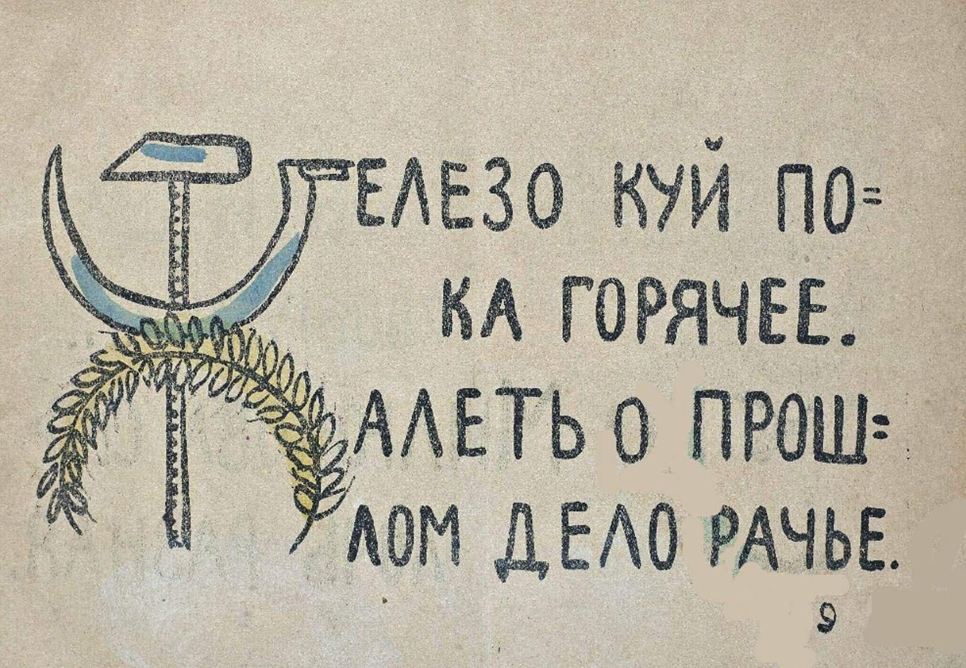 Букварь на службе ликбеза. Галерея 2. Владимир Маяковский