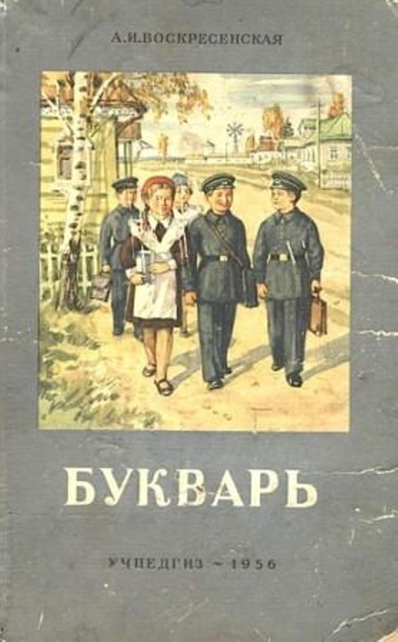 Букварь на службе ликбеза. Галерея 6. Александра Воскресенская