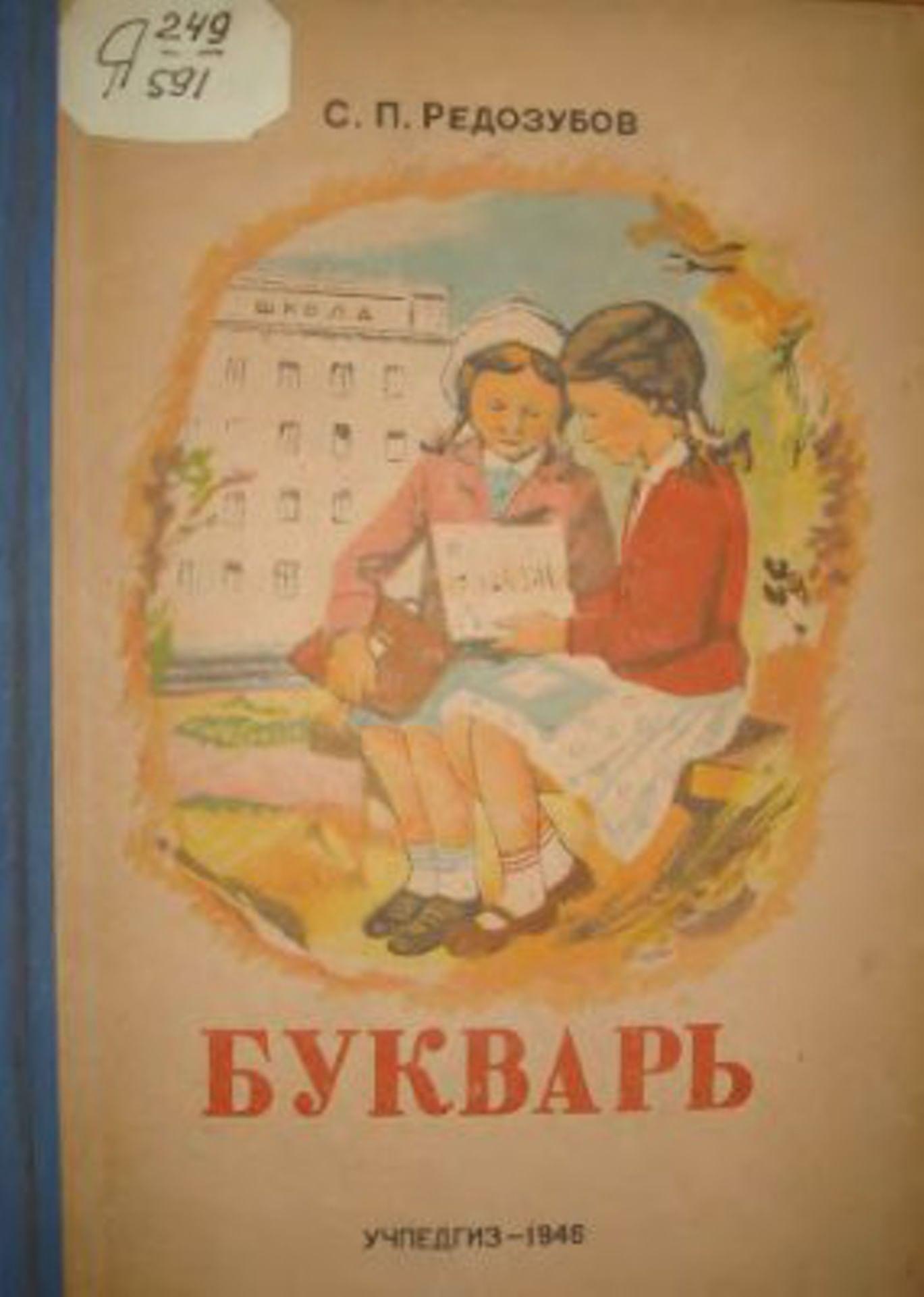 Букварь на службе ликбеза. Галерея 7. Сергей Редозубов