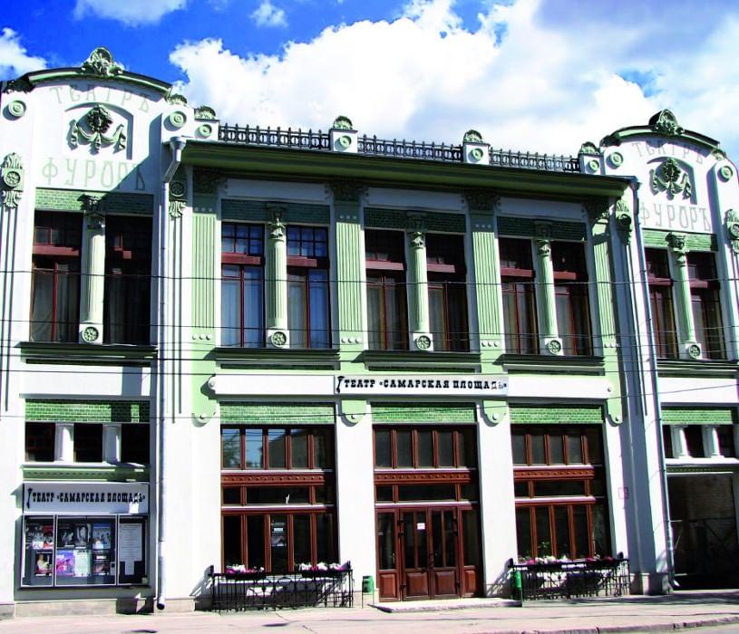 Театр самарской площади официальный сайт афиша кино афиш прокопьевск